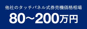 他社のタッチパネル式券売機価格相場 80?200万円
