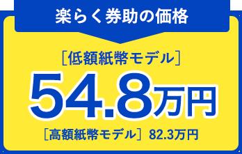 楽らく券助の価格 [低額紙幣モデル]54.8万円、[高額紙幣モデル]83.3万円