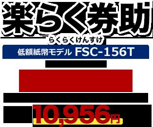 楽らく券助 らくらくけんすけ 低額紙幣モデル FSC-156T メーカー希望 小売価格(税込) 547,800円※高額紙幣対応モデルもあります