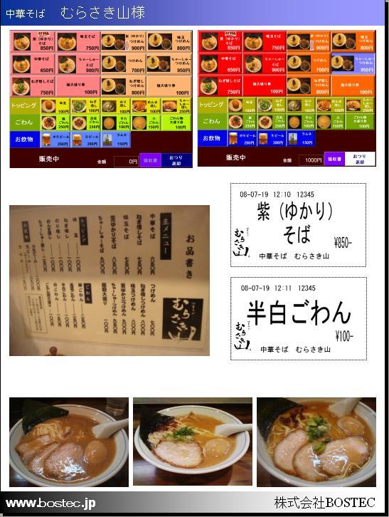 Murasakiyama2