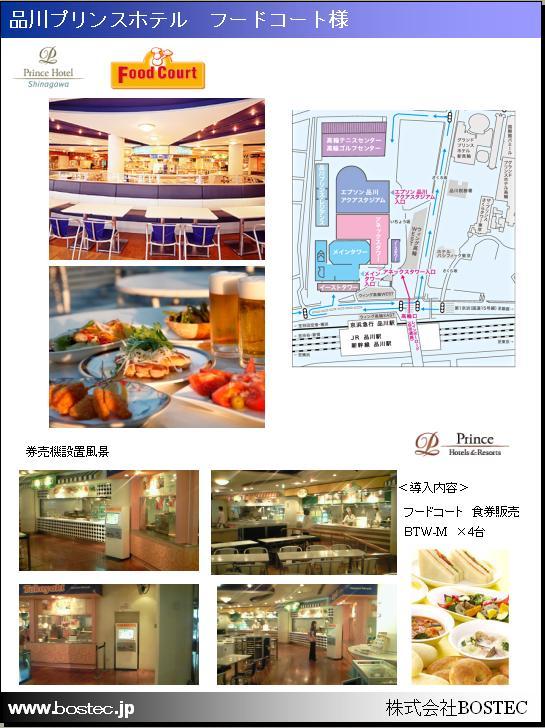 Shinagawap