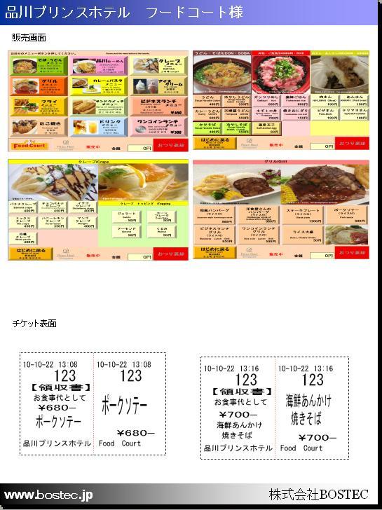Shinagawap2